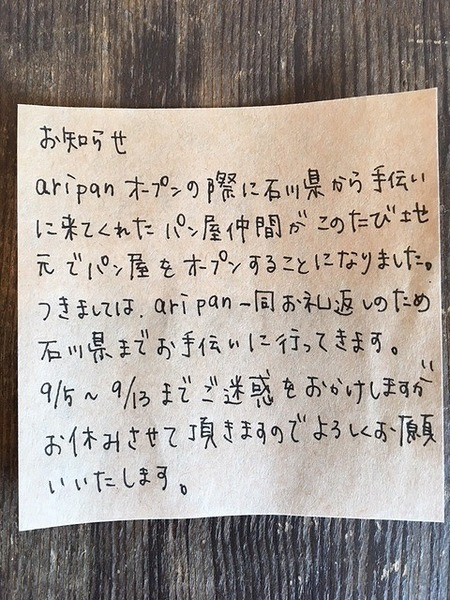9月お知らせ.jpg